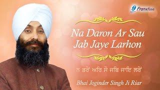 Na Daro Ar So Jab Jaye Laro Nischai Kar Apni Jeet Karo - Bhai Joginder Singh Riar