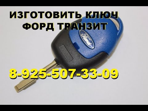 Как запрограммировать ключ Ford Transit 2013г 8-925-507-33-09