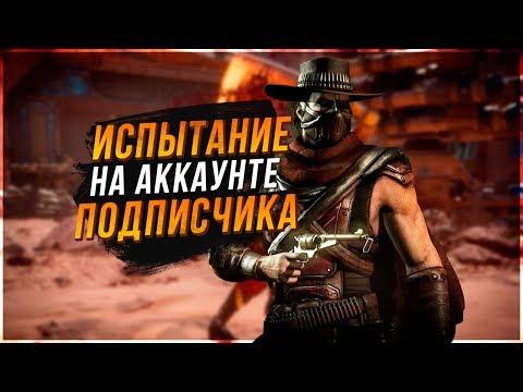 Испытание Эррон Блэк Стрелок на аккаунте подписчика|Мортал Комбат Х(Mortal Kombat X mobile) thumbnail