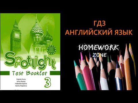 Spotlight 3 класс. Test 7 A