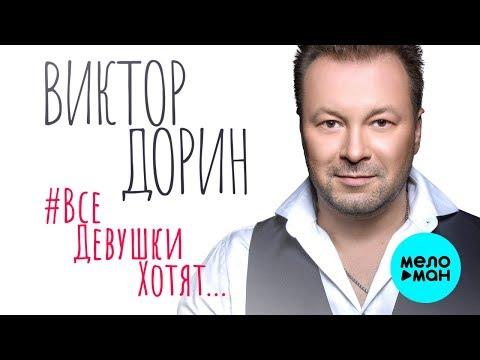 Виктор Дорин - ВсеДевушкиХотят