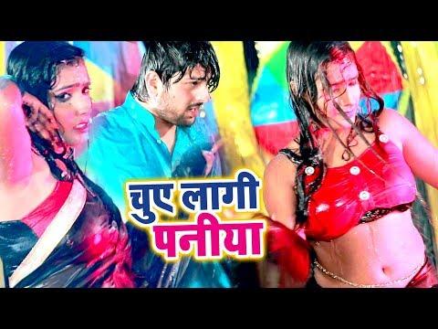 चुए लागी पनिया - Mohan Singh New लोकगीत ( VIDEO SONG ) 2018 - My Mistake - Superhit Bhojpuri Song