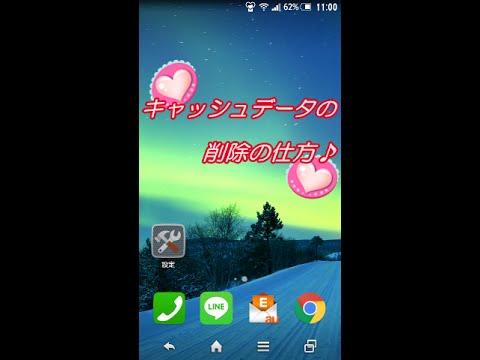 簡単!Androidのキャッシュデータの削除方法