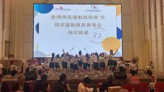 Publication Date: 2021-02-07 | Video Title: 香港精英運動員協會暨精英運動員慈善基金第23屈周年晚宴表演