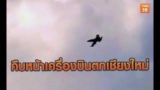 ความคืบหน้าเหตุเครื่องบินตกในจ.เชียงใหม่ | 11 ก.ค.62 |TNN ข่าวค่ำ