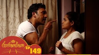 Raja Yogaya | Episode 149 - (2019-02-07) | ITN Thumbnail