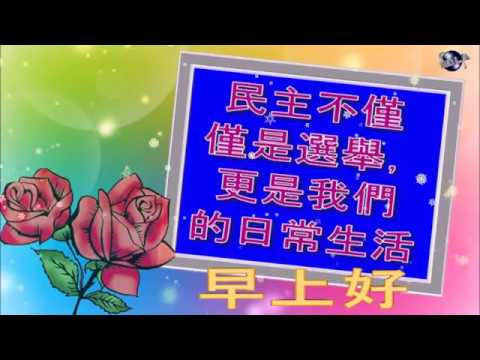 Chinese Traditional Language Good Morning Wishes Quote Whatsapp