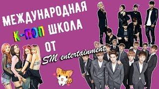 K-POP WEEKLY NEWS | 12 - 19.02.17 | МЕЖДУНАРОДНАЯ К-ПОП ШКОЛА ОТ SM