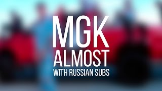 MGK S ALMOST WITH RUSSIAN SUBS KOVALYOV S TRANSLATION ПЕРЕВОД