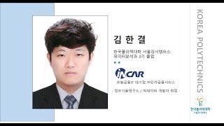 [한국폴리텍대학 서울강서 데이터분석과] 3기 졸업생-김…