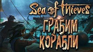 Sea Of Thieves [Closed Beta Co-op] — ПИРАТЫ WELOVEGAMES и БЭЙЛ ПОКОРЯЮТ МОРЯ! БИТВЫ НА КОРАБЛЯХ!