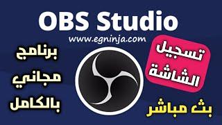 شرح برنامج obs لتسجيل الشاشة وعمل بث مباشر على اليوتيوب والفيس  تعليم بلا حدود
