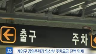 2월 1주_계양구 공영주차장 임산부 주차요금 전액 면제 영상 썸네일