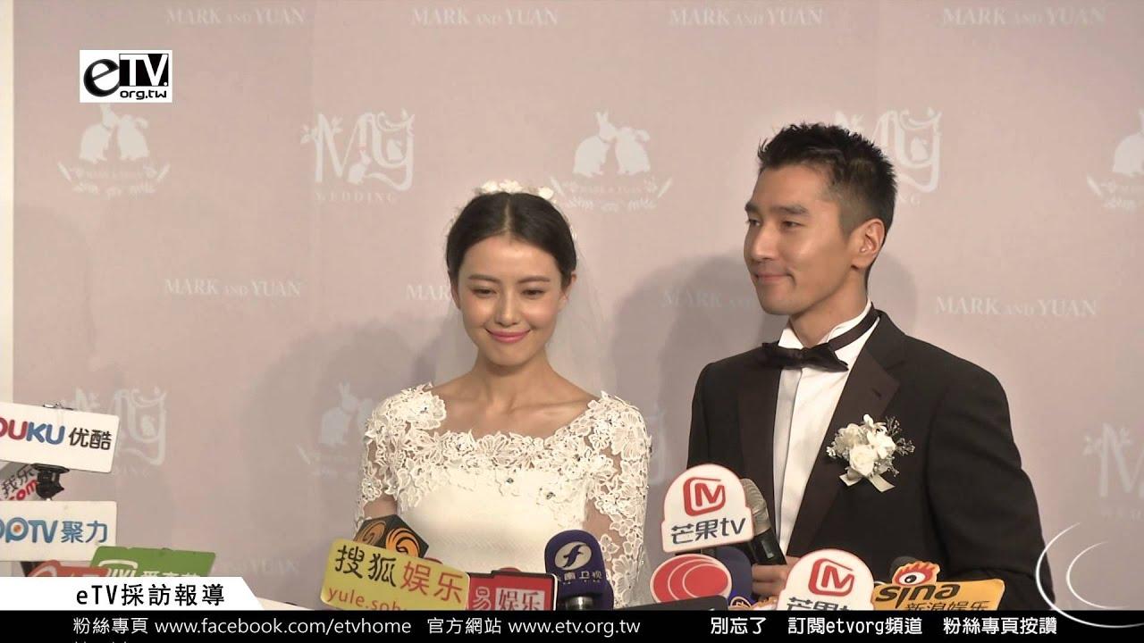 趙又廷 高圓圓媒體聯訪2《趙又廷 高圓圓婚禮記者會》 - YouTube