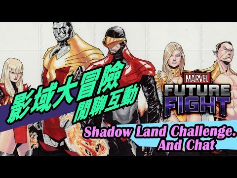 Marvel Future Fight || 漫威英雄-未來之戰 影域大冒險,閒聊互動-Shadow Land Challenge And Chat