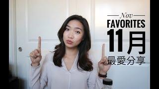 11月最愛|牙齒美白, 瘦身果醋, NARS土色唇膏推薦|November Favorites|Sharonsharbear