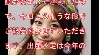 タレント木口亜矢(31)が待望の第1子を妊娠したことを8月30日、...
