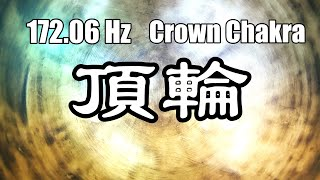 172.06 Hz (頂輪) (Crown Chakra) 頌缽療癒 Singing Bowl Sound 音樂 脈輪淨化 身心合一 舒壓 靜心 冥想