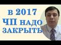 В 2017 ЧП надо закрыть (консультация юриста, адвоката Одесса)