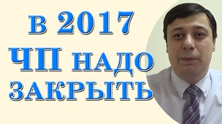 В 2017 ЧП надо закрыть (консультация юриста, адвоката Одесса)(, 2017-02-03T21:04:51.000Z)