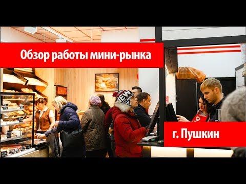 Обзор работы мини-рынка в городе Пушкин