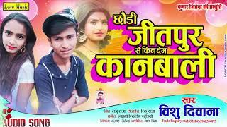 #जीतपुर_से_किनदेम_कंबलिया - Bishu Deewana - 2020 Ka Mp3 Song - Jeetpur Se Kindem Kanbaliya
