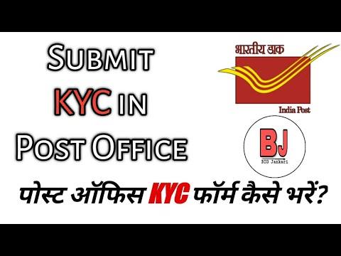 पोस्ट ऑफिस KYC फॉर्म कैसे भरें? How to