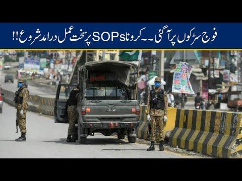 Army Deployed, Follow Corona SOPs Must Now