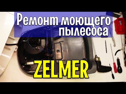 Моющий пылесос Zelmer ZVC762  (919.0 st) - ремонт помпы