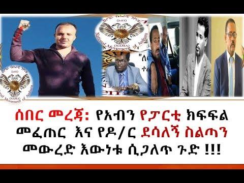 #Ethiopia ሰበር መረጃ: የአብን የፓርቲ ክፍፍል መፈጠር  እና የዶ/ር ደሳለኝ ስልጣን መውረድ እውነቱ ሲጋለጥ ጉድ|አብን