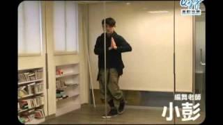 王彩樺《有唱有保庇》「保庇舞」完整舞蹈示範~鏡像好學! thumbnail
