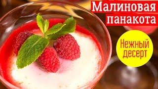 МАЛИНОВАЯ ПАНАКОТА по рецепту Ники Белоцерковской