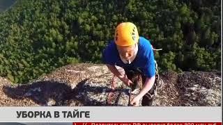 Уборка в Тайге. Новости 18/08/2017 GuberniaTV