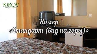 """Санаторий Кирова в Ялте, номер """"Стандарт, вид на  горы"""""""
