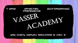 Как снять сериал Machinima в sims 3 / 7 урок / Качество HD и Разрешение 16:9/  Долгожданный