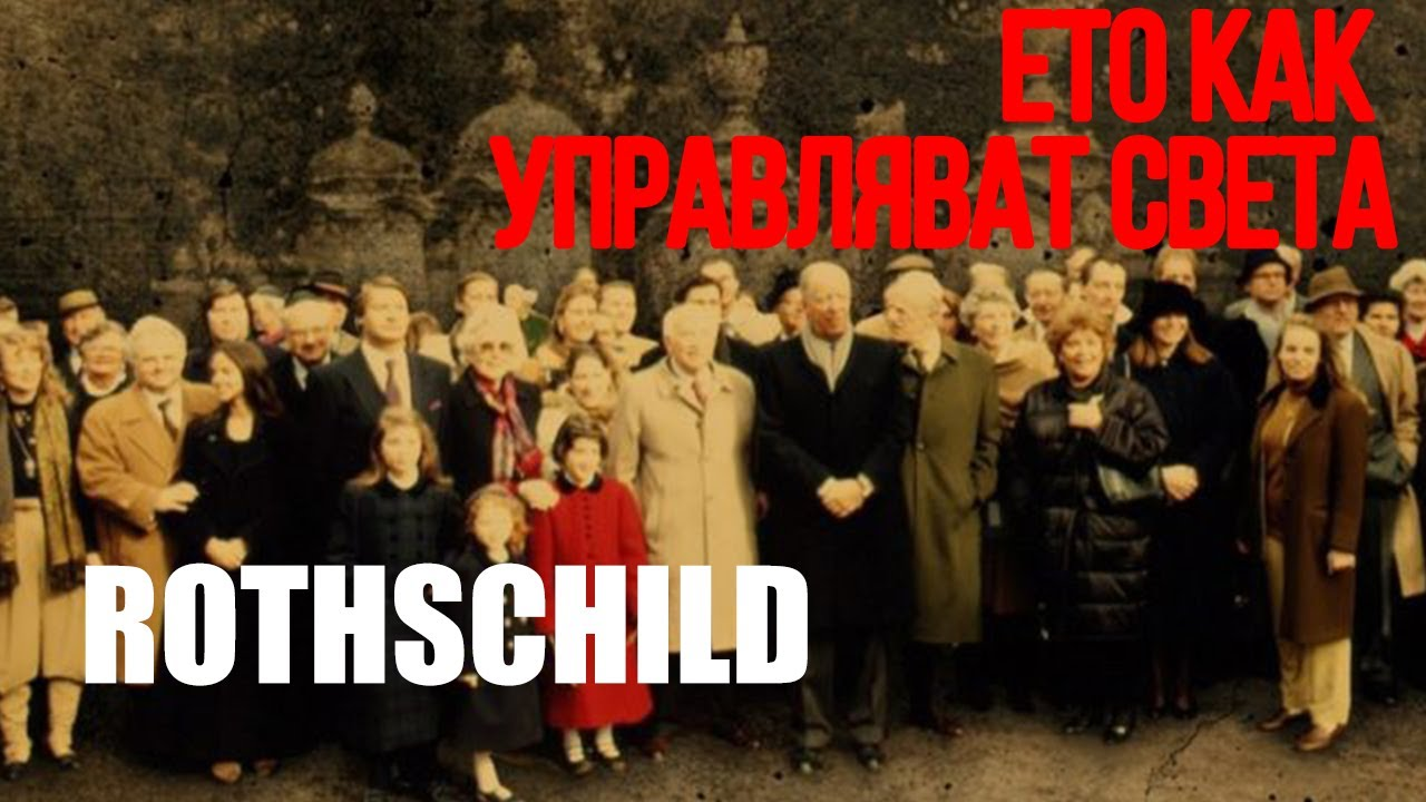 Възходът на Ротшилд : Как са започнали да управляват света! - (ВИДЕО)