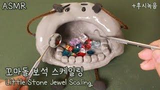 ASMR 귀여운 꼬마돌 스케일링 상황극💎 +후시녹음 / Little Stone Jewel Scaling /Eng Sub