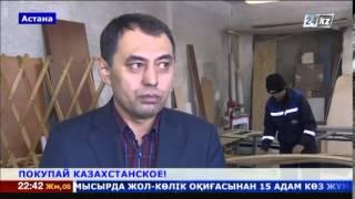 Казахское общество глухих расширяет свое производство(Спецодежда, спортивное снаряжение, мебель и полиграфия., 2015-03-06T17:18:58.000Z)