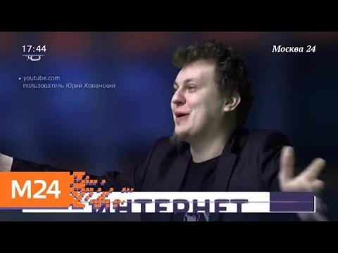 Видеоблогер Юрий Хованский стал помощником депутата Госдумы - Москва 24