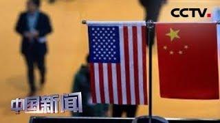 [中国新闻] 多国专家:美加征关税损人害己   CCTV中文国际