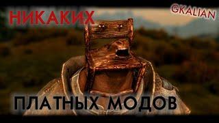 Skyrim Steam Workshop - Платные моды убраны | GKalian
