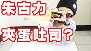 【魯先生廚房】巧克力夾蛋吐司?歷久彌新的好味早餐?