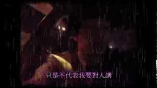 不具名的悲傷(MV自製版)