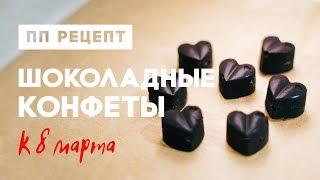 ПП Рецепт - Шоколадные конфеты | К празднику 8 Марта