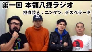 東京NSC8期生による巷で噂の ネタ&コーナーライブ「本領八揮」がラジオ...