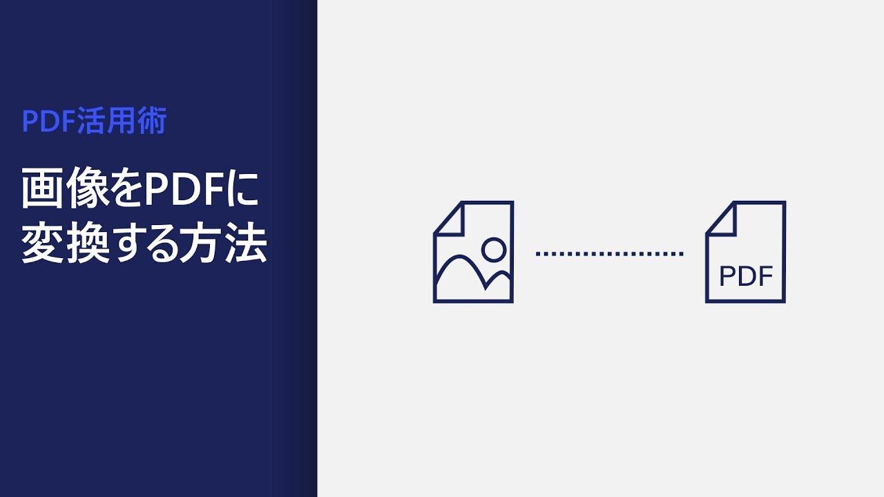 docx pdf 変換 方法