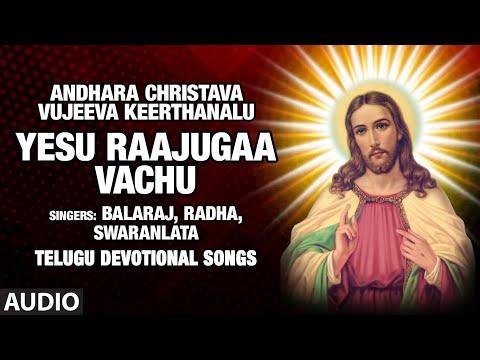 Yesu Raajugaa Vachu Song | Tamil Christian Song | Balaraj, Radha, Swaranlata | Christmas Songs
