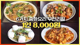 [2TV 생생정보] 깐쇼새우, 난젠완쯔, 궁보계정, 팔…