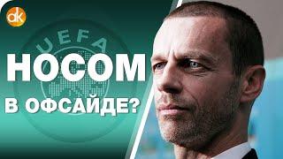 УЕФА хочет ОТМЕНИТЬ офсайды?! ПОЗОР журналистов Италии! Шансы Украины на ЧМ-2022