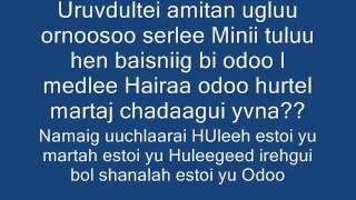 Repeat youtube video Ganzo-Nulimsaa l uldee Lyrics